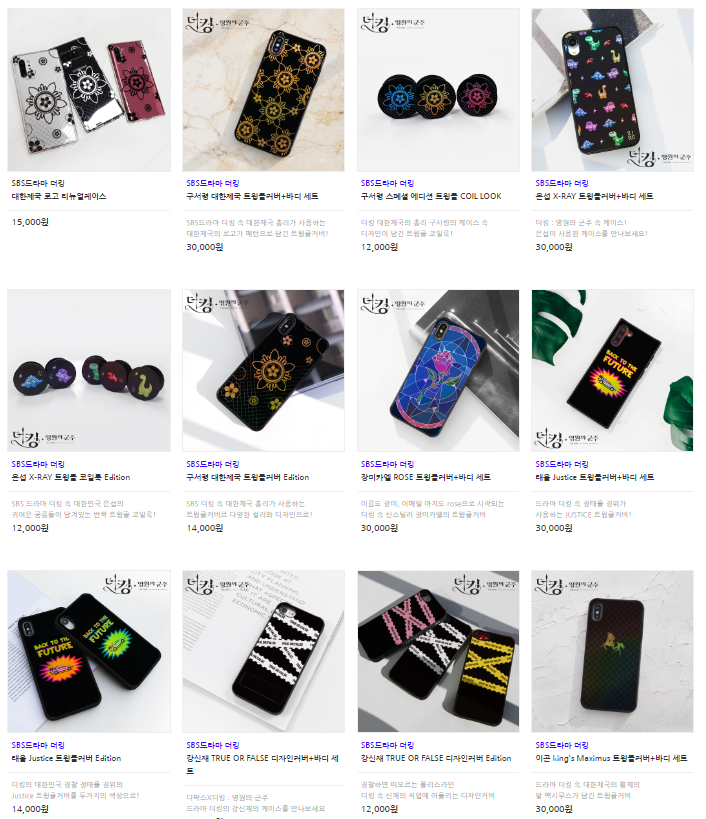 """Find Out About """"The King: Eternal Monarch"""" Special Edition Of Phone Cases, Used By Lee MinHo & Other Actors"""
