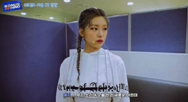 ITZY RyuJin's Hilarious Guide To Using Back Stage Room Spaciously