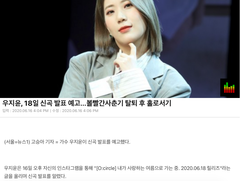Woo JiYoon May Have Left BOL4 But She'll Soon Be Returning To The Scene