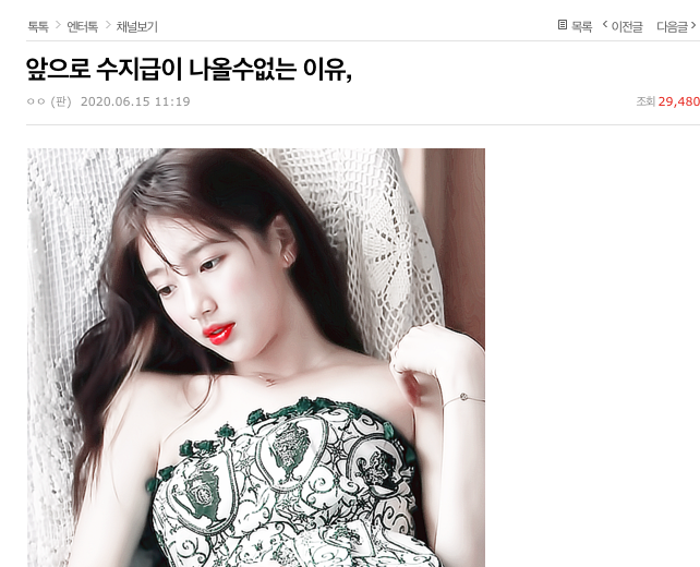 Here's Why There Won't Be Another Bae Suzy For A Long Time According To Fans