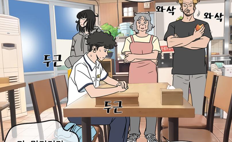 """The Uncanny Counter"" (2020 Drama): Cast & Summary"