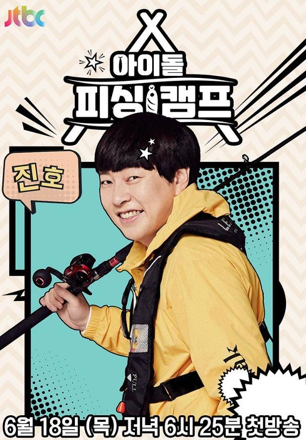 """Idol Fishing Camp"" (2020 TV Show): Cast & Summary"