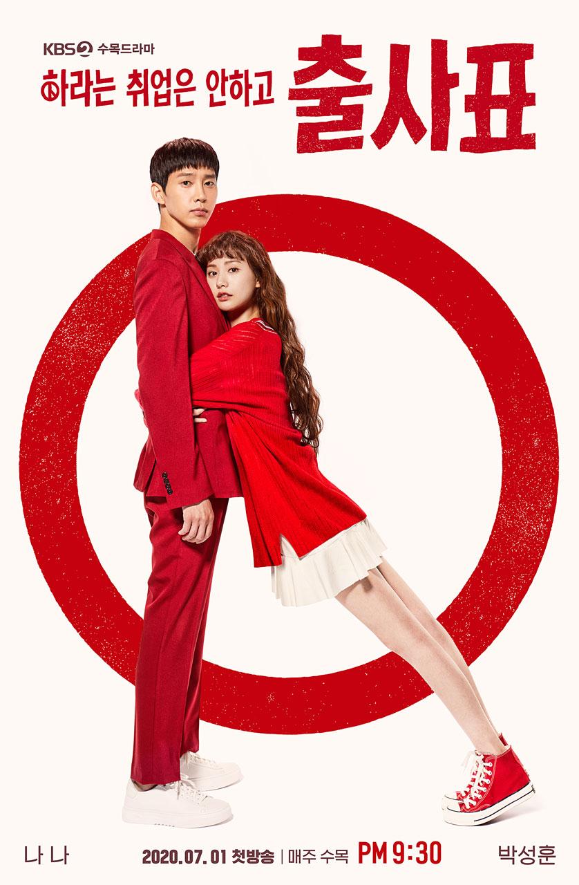 Poster drama Korea  Into The Ring (2020)