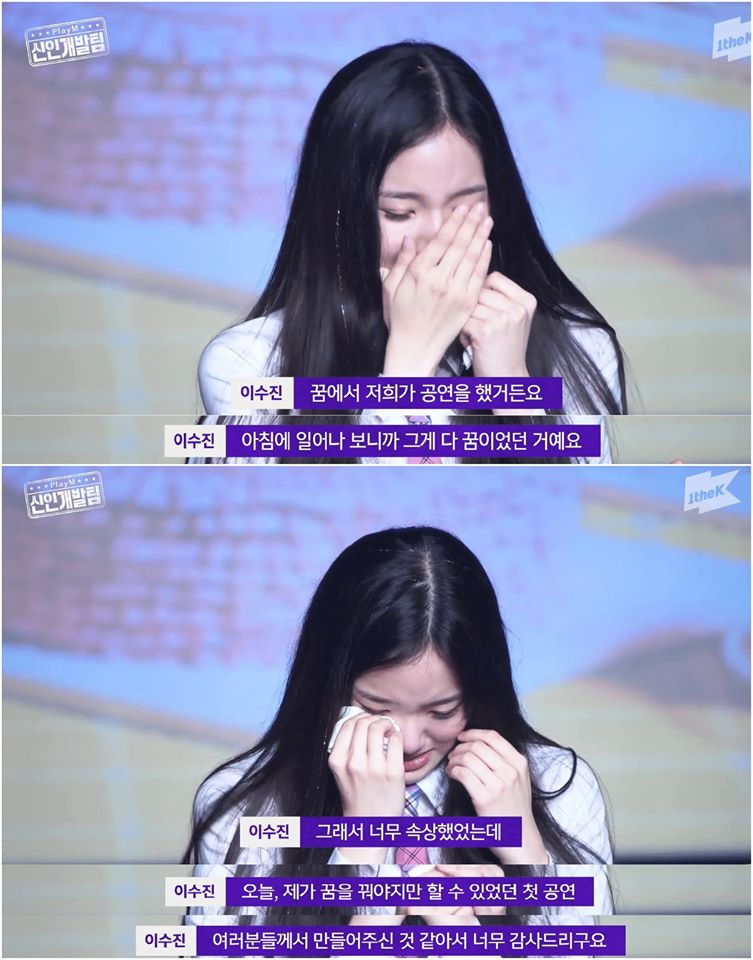 Why The Story Of Weeekly's Lee SooJin Had Caused K-Pop Fans To Be Emotional