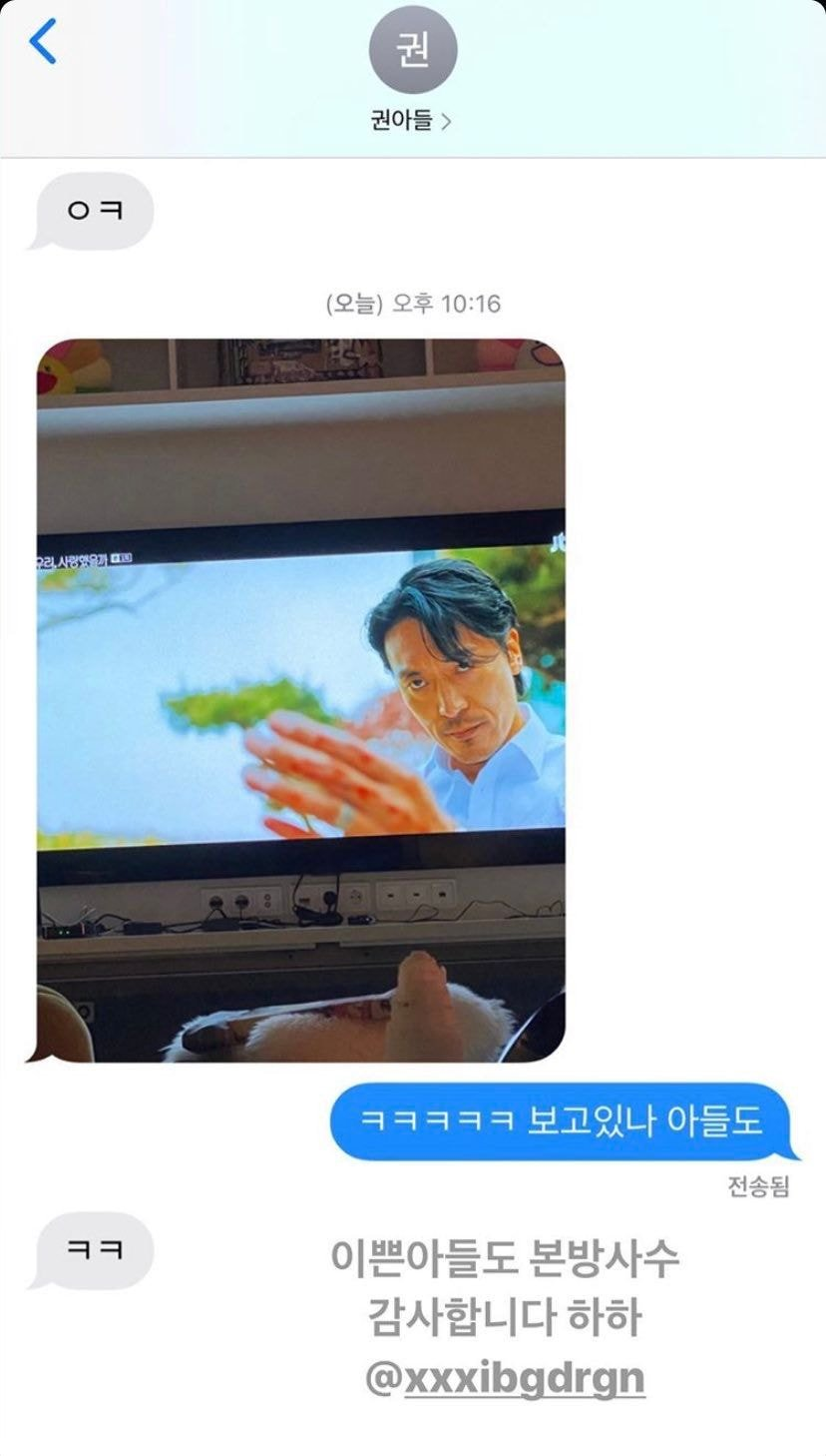 G-Dragon's Sister Uploads Idol's Message Conversation With Family
