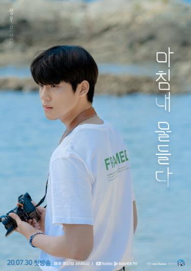 Finally Getting Closer To You : Sinopsis dan Review Web Drama Korea (2020)