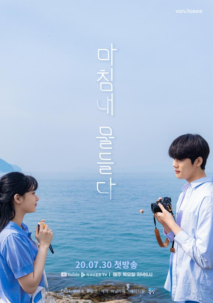 Finally-Getting-Closer-To-You-web-drama-3.jpg