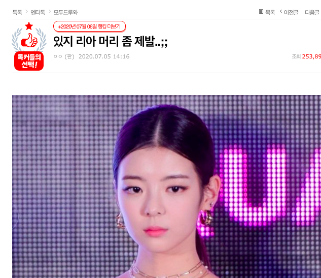 Netizens Divided On Which Hairstyle Suits ITZY Lia Better