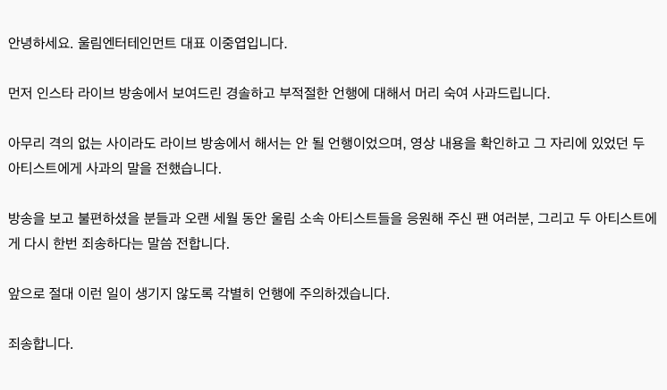 Woollim Entertainment CEO Formally Apologizes For Recent Behavior On Live Stream