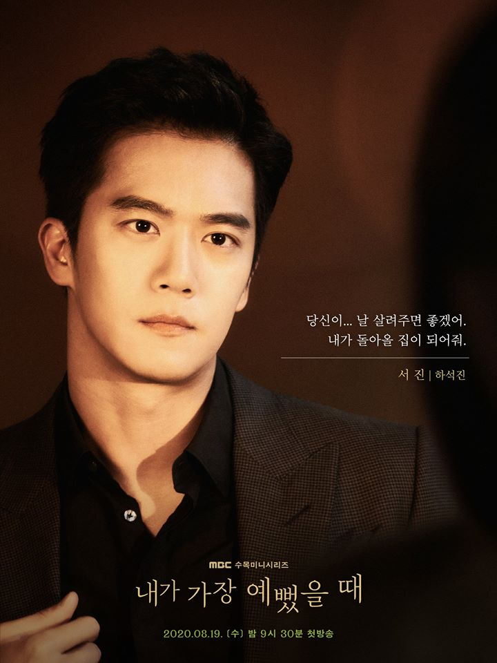 """When I Was Most Beautiful"" (2020 Drama): Cast & Summary"
