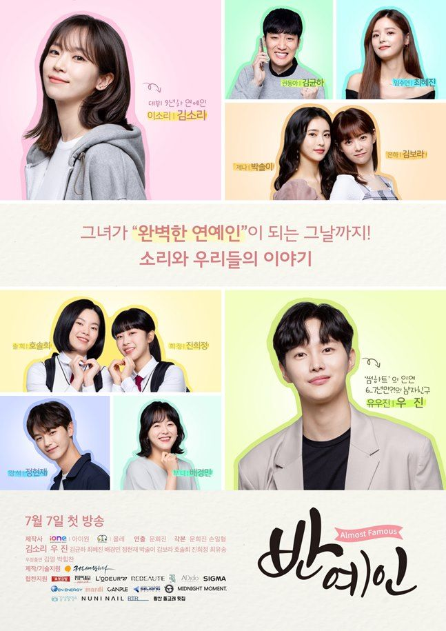 """""""Almost Famous"""" (2020 Web Drama): Cast & Summary"""