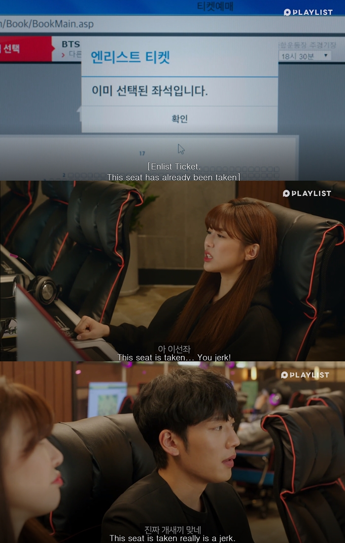 """Jin YeJu & Lee KiTaek Have A Romantic Time While Ticketing For BTS Concert In """"In Seoul 2"""""""