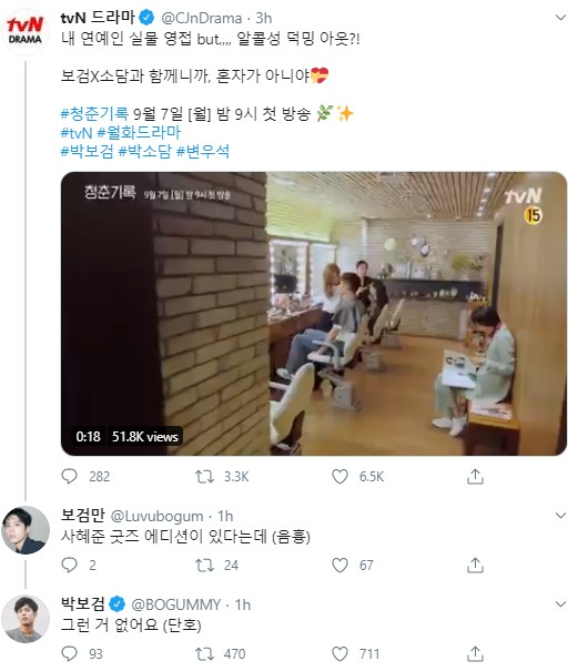 Park BoGum Left Funny Yet Sweet Answer To Fans On Twitter