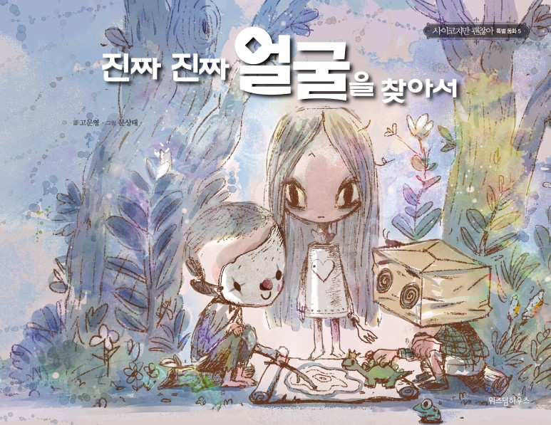 "Pre-Order Open For Final Fairy Tale Book ""Finding The Real Face"" Of K-Drama ""It's Okay To Not Be Okay"" In Korea"