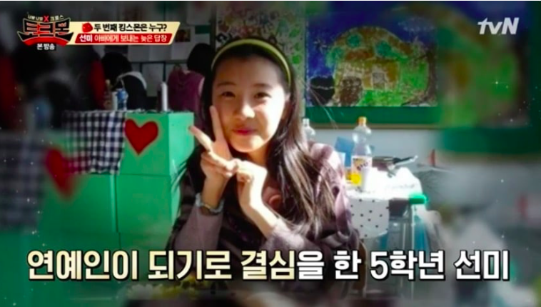 SunMi Was Picture Perfect Even During Her School Years