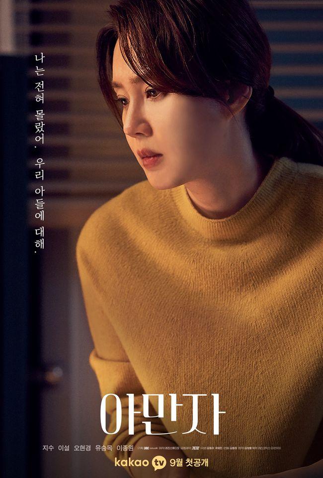 """Amanza"" (2020 Web Drama): Cast & Summary"