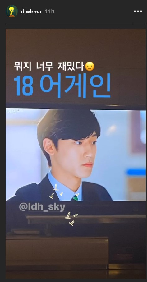 """IU Continues To Support Actor Lee DoHyun In His New Drama """"18 Again"""""""
