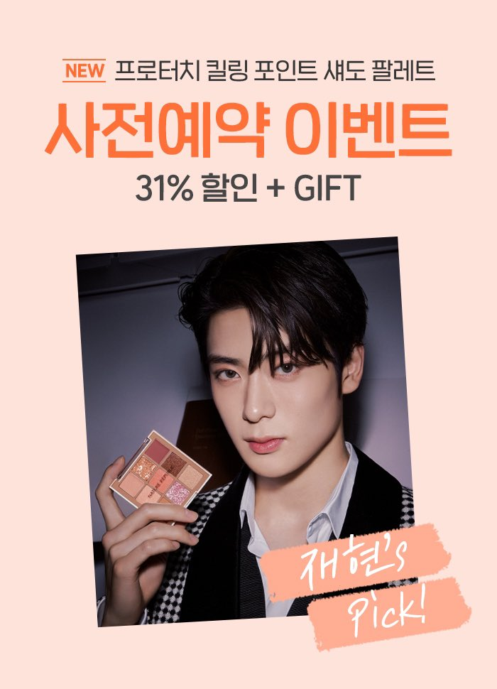 NCT's JaeHyun Steals The Limelight From 'Nature Republic' Eye Shadow Palette