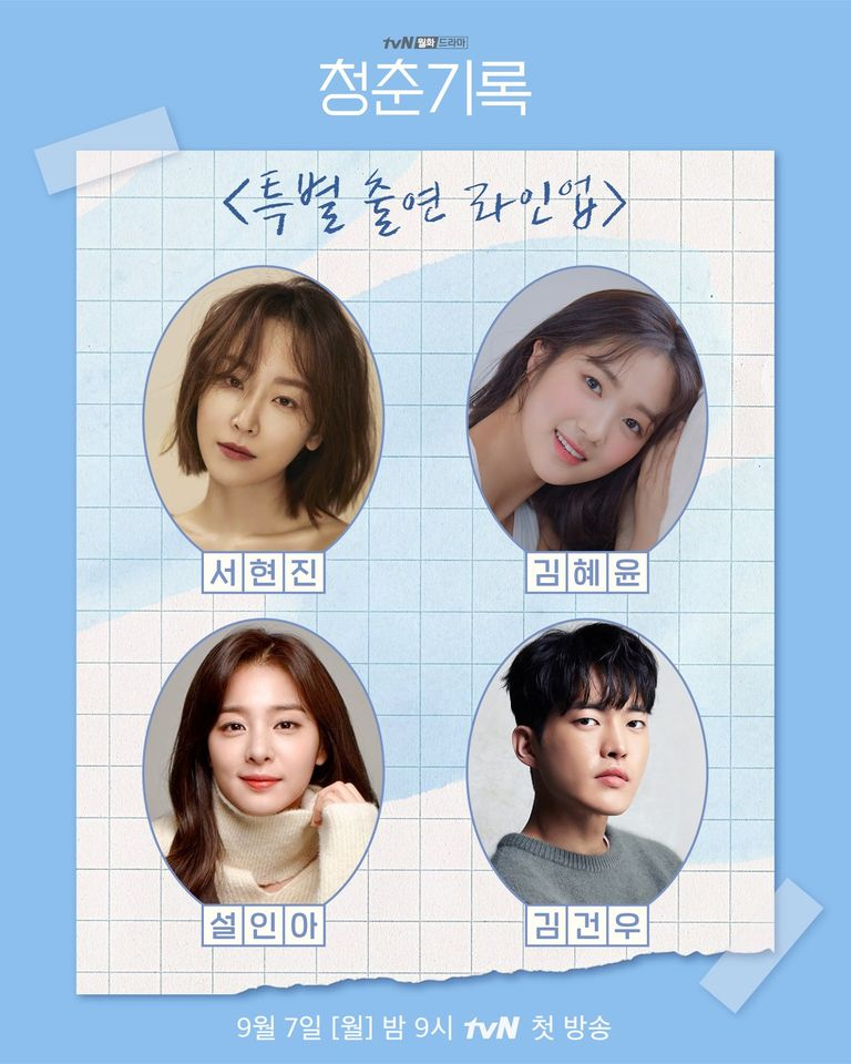 """4 Actors Making A Special Appearance In First Episodes Of """"Record Of Youth"""""""