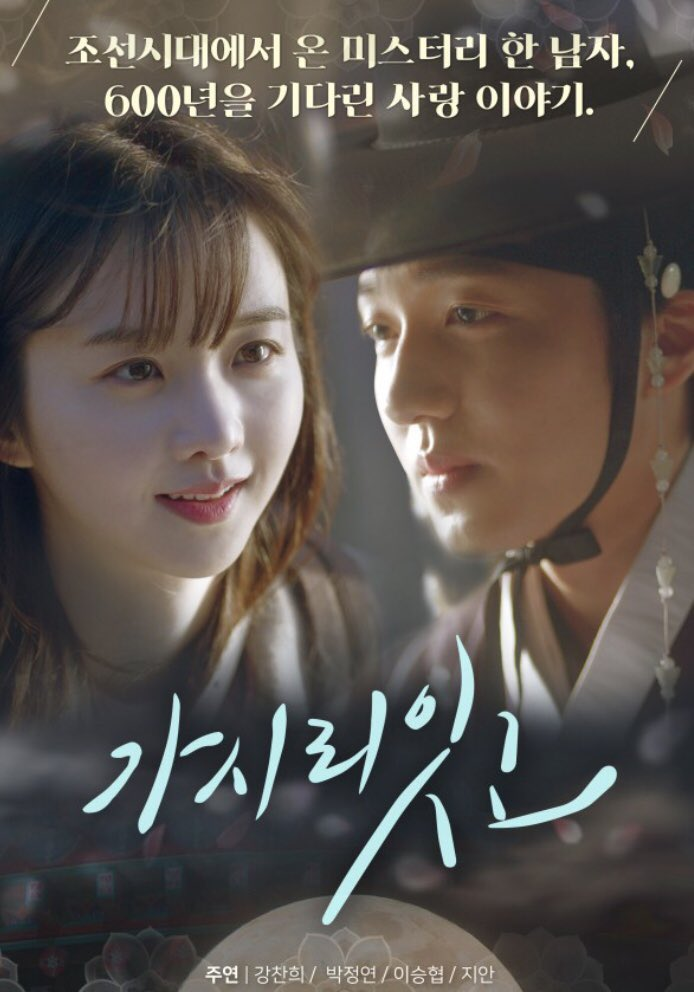 """Must You Go?"" (2021 Web Drama): Cast & Summary"