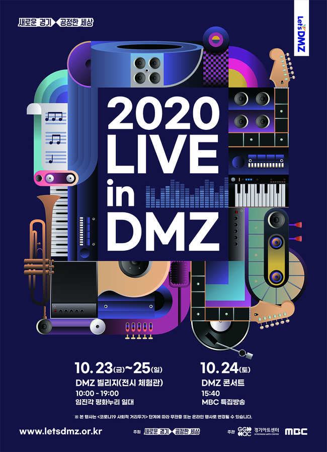 2020 LIVE In DMZ: Lineup And Live Stream Details
