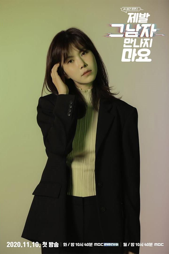 """Please Don't Meet Him"" (2020 Drama): Cast & Summary"