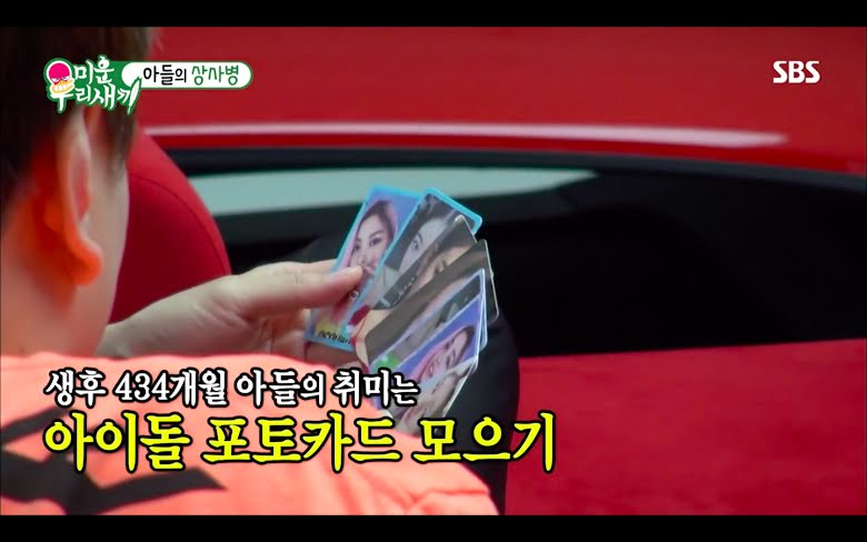 Can You Guess Which Male Idol Collects A Ton Of ITZY Photocards?