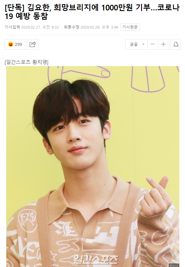 Netizens Notice How WEi's Kim YoHan Has Been A Charity Fairy Since Debut