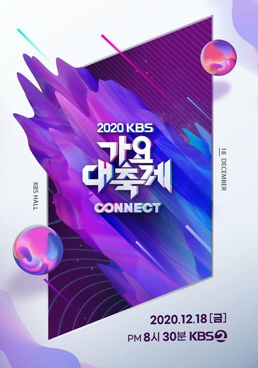 """KBS Gayo Daechukje 2020 """"CONNECT"""" : Lineup"""