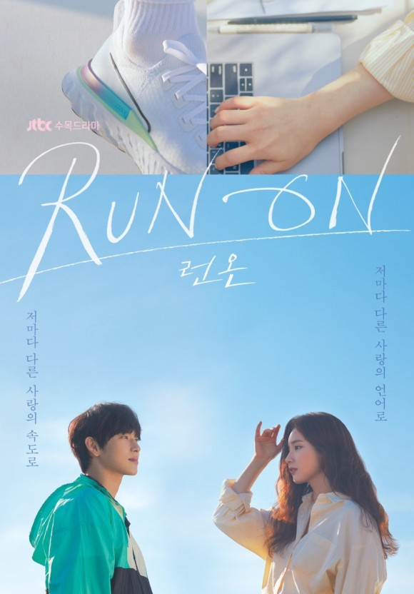 """Run On"""" (2020 Drama): Cast & Summary 