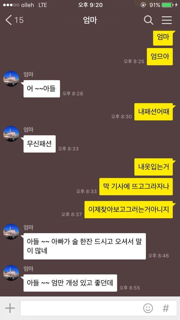 BTS V's Interaction With His Mom & Dad Seen Through KakaoTalk