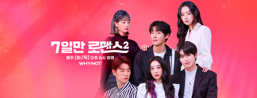 """One Fine Week 2"" (2020 Web Drama): Cast & Summary"