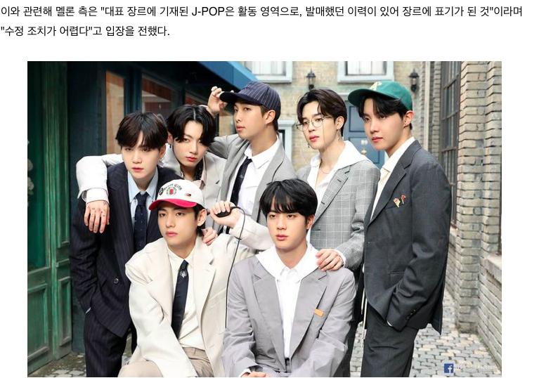 Melon Receives Criticism For Grouping BTS, BLACKPINK, & IZ*ONE As J-Pop