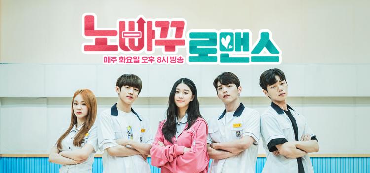 """No Going Back Romance"" (2020 Web Drama): Cast & Summary"