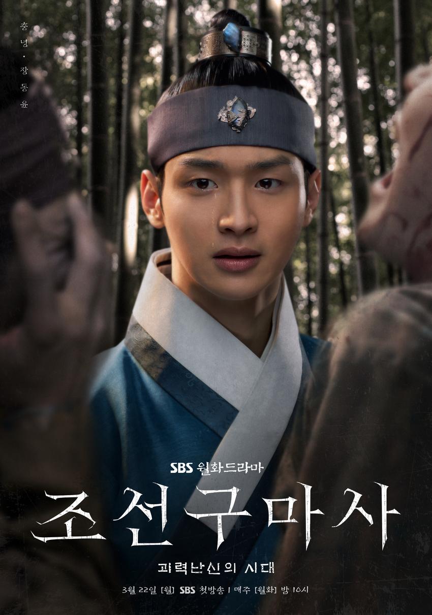 Joseon Exorcist Drama Korea (2021) : Sinopsis dan Review