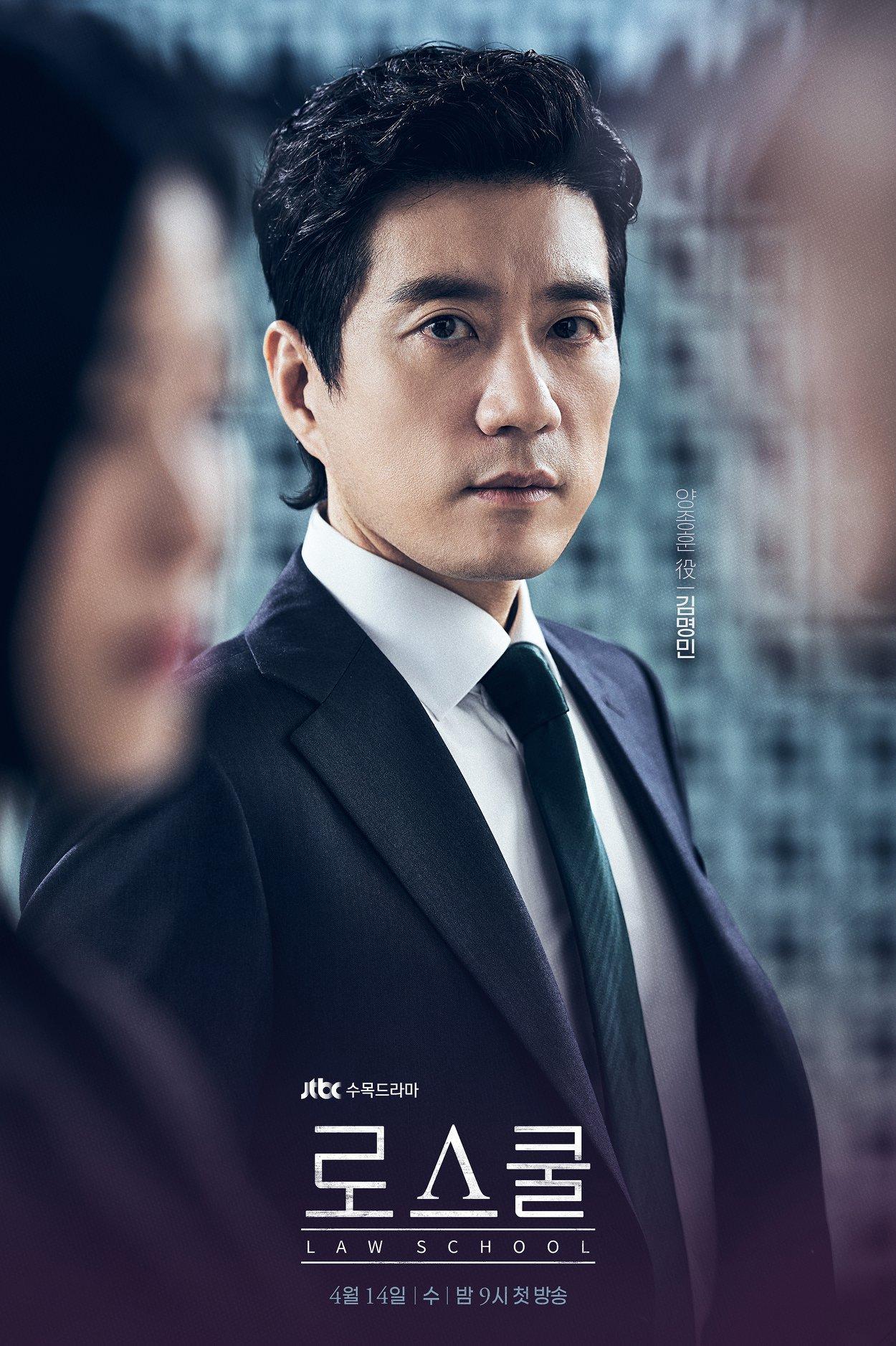 Law School Dram Korea (2021)