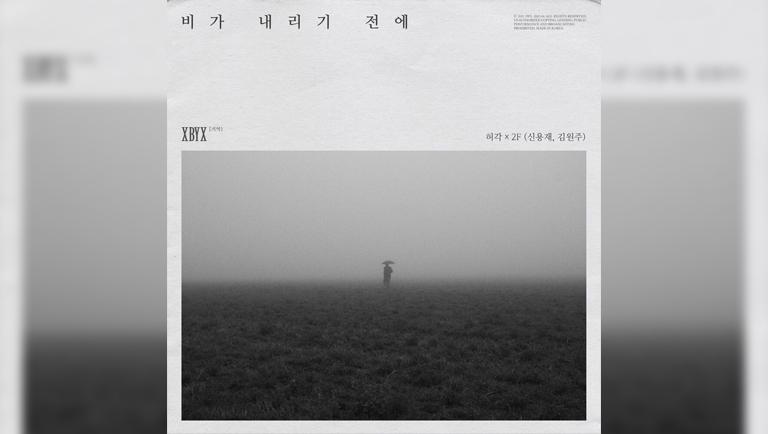 Album - X by X Project Part 2<br> Title - RAIN<br>