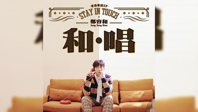 Album - Chinese EP Album -