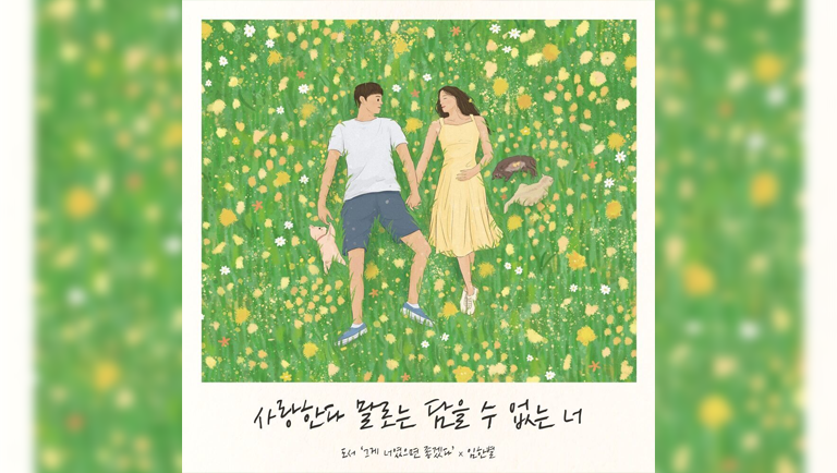 Album - Book OST<Br> Title - 'Heart of you, Story of you'<br> <a href=