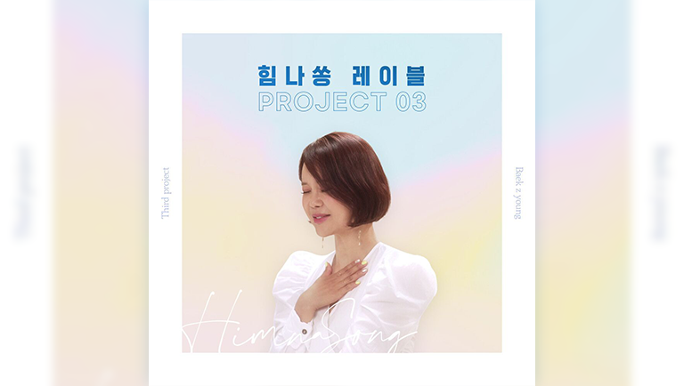 Album - Him-na song Label Project Vol.3<br> Title - 'Because you're shining like a star'<br> <a href=