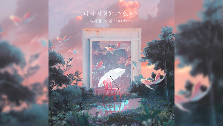 Album - Remake Single Album<br> Title - 'Can I Love Again (with. Lee HongGi)'<br> <a href=