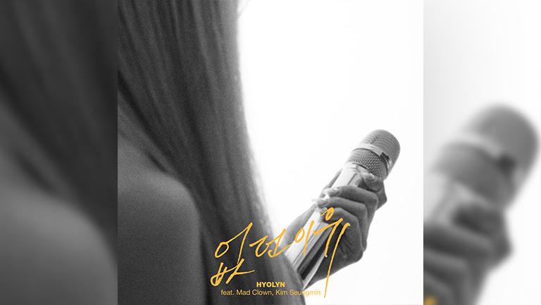 Album - Digital Single<br> Title - 'To Find a Reason (feat. Mad Clown, Kim Seungmin)'<br> <a href=