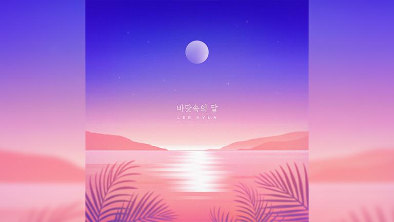 Title - 'Moon in the Ocean'