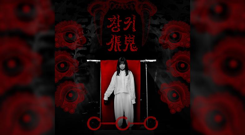 Album - Horror Single Album<br> Title - 'CHANGGWI'<br> <a href=