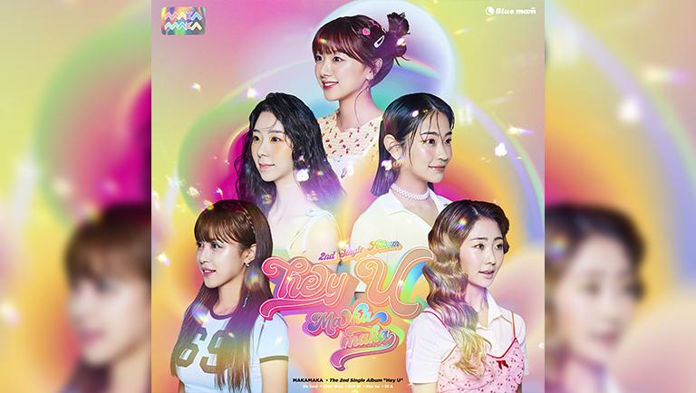 Album - 2nd Single Album<br> Title - 'Hey U'<br> <a href=