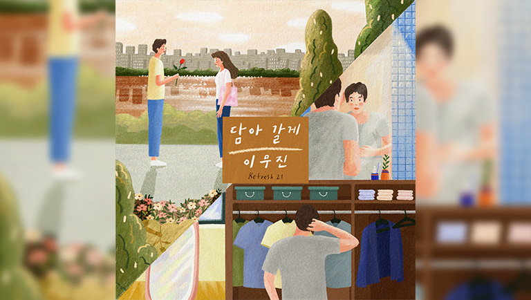 Album - Jo GyuMan Project 'Refresh 21'<br> Title 'Scent of the day'<Br> <a href=
