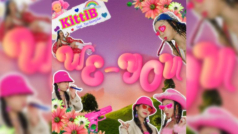 Album - Single Album<br> Title - 'WE-YOU'<br> <a href=
