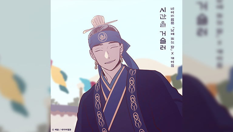 Album - Webtoon