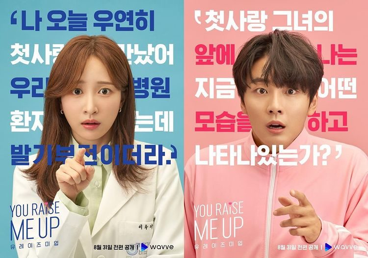"""3 Reasons To Look Forward To """"You Raise Me Up"""" Starring Yoon ShiYoon And EXID's Hani"""