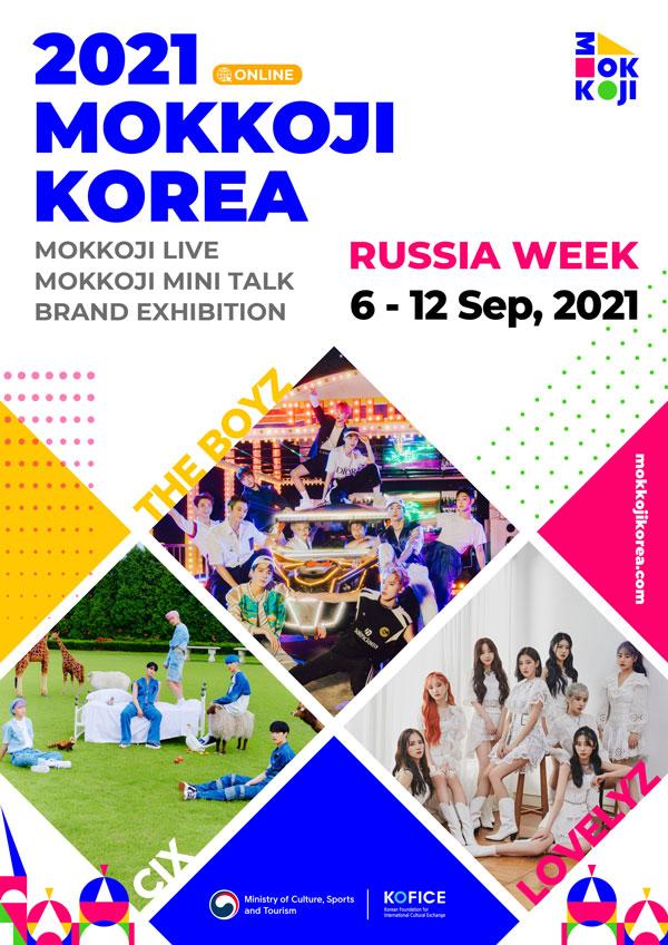 Sharing Korean Lifestyle With Popular K-Pop Artists And Hallyu Fans Around The World